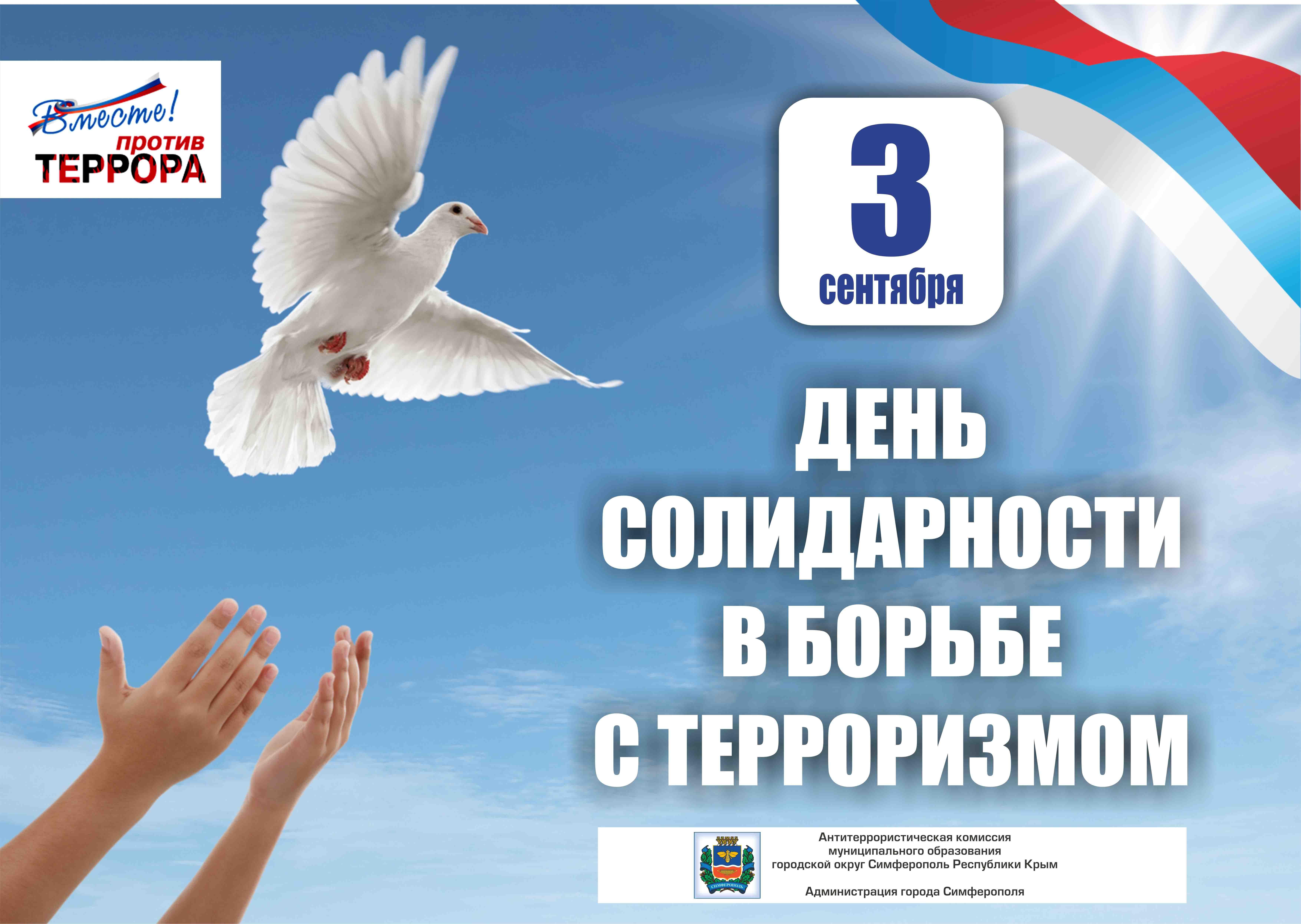 3 сентября день солидарности в борьбе с терроризмом открытка, днем матери
